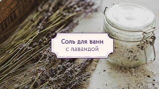 DIY: Лавандовая соль для ванн [Шпильки | Женский журнал]