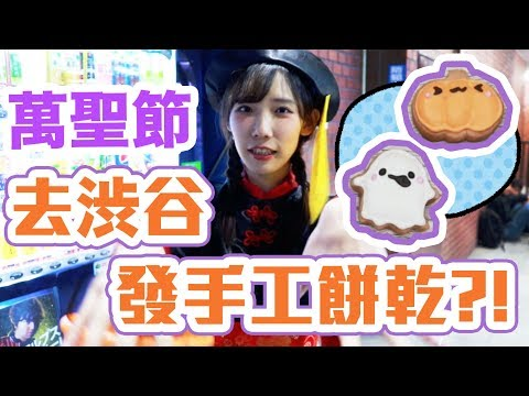 萬聖節到澀谷發自己做的餅乾!日本人的反應會是?!| 安啾 (ゝ∀・) ♡
