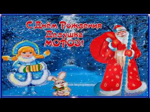 С днем Рождения, Дедушка Мороз!!! Лучшее поздравление.