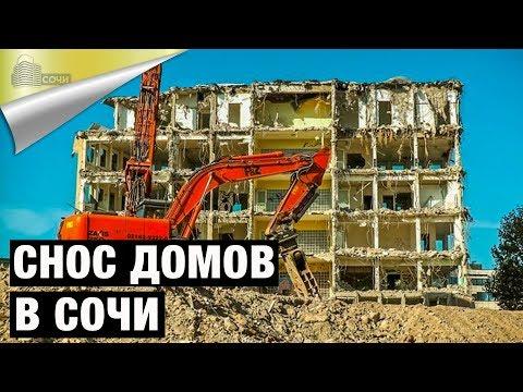 Строительство и СНОС Домов в Сочи Моё мнение