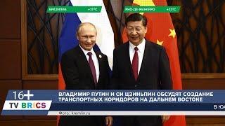 Самые интересные события стран БРИКС. BRICS ИНФОРМ. 07.06.2018 в 17.02
