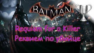 Batman: Arkham Knight, Requiem for a Killer / Реквием по убийце