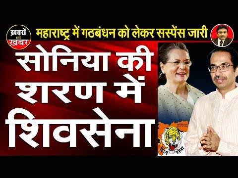 Will Uddhav Thackeray Visit 10 Janpath to Meet Sonia | Dr. Manish Kumar | Opinion Post