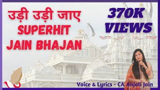 New Jain Bhajan of dada gurudev..Udi Udi Jaaye..by CA Anjali Jain