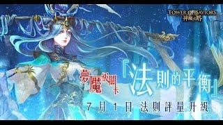 童樂會-七封王x夢魘