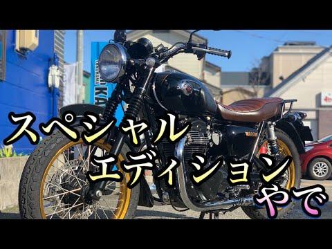 W800/カワサキ 800cc 山形県 SUZUKI MOTORS