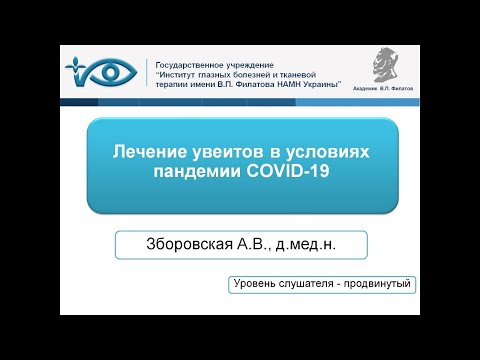 Лечение увеитов в условиях пандемии COVID-19