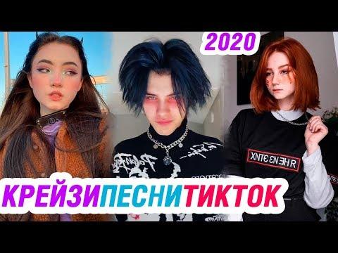 КРЕЙЗИ ПЕСНИ 2020 в ТИК ТОК – ЭТИ ПЕСНИ ИЩУТ ВСЕ
