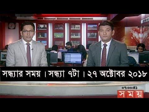 সন্ধ্যার সময় | সন্ধ্যা ৭টা  | ২৭ অক্টোবর ২০১৮ | Somoy tv bulletin 7pm | Latest Bangladesh News