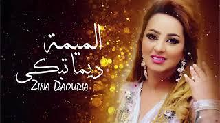 حصريا اغنية جديدة لزينة الداودية الميمة ديما تبكي ziina dawdiya lmima dima tbki تحميل MP3