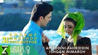 Ahliddini Fahriddin - Ishqam nimaroh | Ахлиддини Фахриддин - Ишкам нимарох
