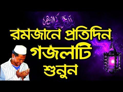 সবার প্রিয় রমজানে  গজল   বাংলা সেরা গজল 2019  Bangla Islamic song 2019   Bangla Best Gojol