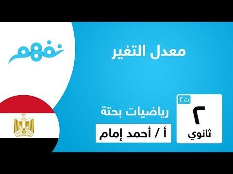 معدل التغير - الرياضيات البحتة - للصف الثاني الثانوي - الترم الثاني - المنهج المصري - نفهم