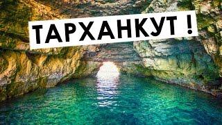 Тарханкут и Большой Атлеш: вплавь гроты, пещеры и арка