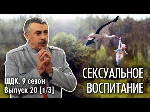 Сексуальное воспитание - Доктор Комаровский