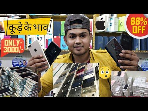 Used Mobile Phones in Mumbai, सेकंड हैंड मोबाइल
