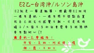 飄飄艦これ/2017秋E2乙[台湾沖/ルソン島沖]