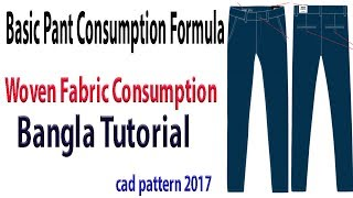Basic Pant Consumption Formula /Woven Fabric Consumption Methods / Manual Consumption Formula