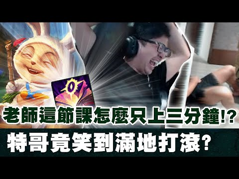 DinTer靈魂收割提摩JG再度登場 完美戲謔對手!!