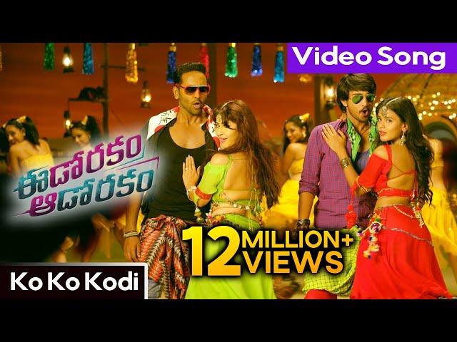 Ko Ko Kodi Full HD Video Song   Eedo Rakam Aado Rakam Video Songs 2016