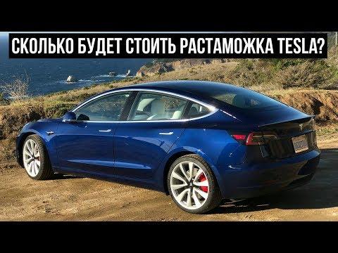 Сколько будет стоить растаможка Tesla в Узбекистан?