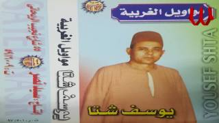 تحميل اغاني Youssif Sheta - Mawawel ElGharbeya / يوسف شتا - مواويل الغربيه MP3