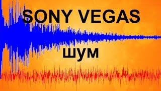Как убрать фоновый шум в Sony Vegas. Убираем лишние звуки. Удаляем шум с записи. Редактор Audacity.