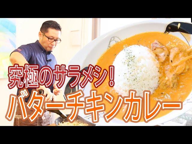 【究極のサラメシ!】スパイス研究家の社長が作るバターチキンカレーのレシピ