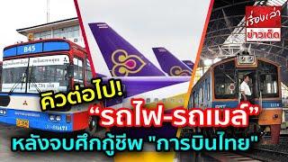 """คิวต่อไป """"รถไฟ-รถเมล์"""" หลังจบ """"การบินไทย"""" ใครคุมแผนฟื้นฟูการบินไทย """"วิษณุ"""" บอกให้รอดูมติ ครม."""