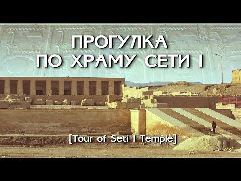 Египет. Храм Сети I/ Tour temple of Seti I