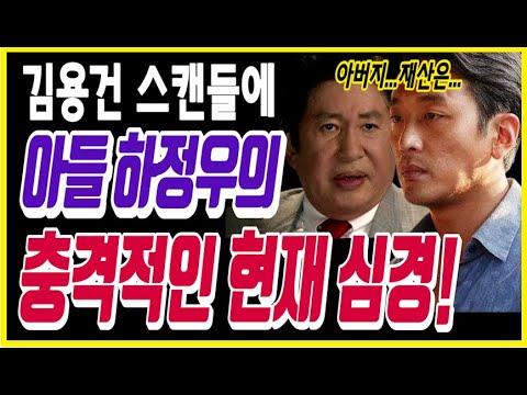 [유튜브] 김용건 스캔들에 아들 하정우의 충격적인 현재 심경!