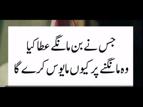 Islamic Quotes Collection In Urdu Part 2 - Urdu Productions