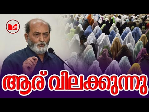 Mosque | Women Entry | Sabarimala ആര് വിലക്കുന്നു