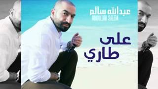 اغاني حصرية عبدالله سالم - على طاري (النسخة الأصلية) | 2011 تحميل MP3