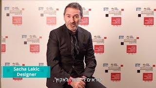 Sacha Lakic  | האולפן השקוף של מחוברים לעסק