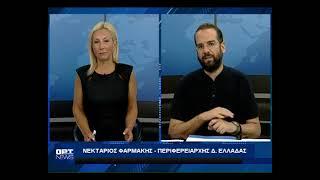 Στο κεντρικό δελτίο ειδήσεων του ΟΡΤ TV ο Περιφερειάρχης Δυτικής Ελλάδας Ν. Φαρμάκης