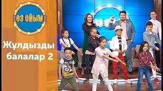 Жұлдызды балалар 2 - 35 шығарылым (35 выпуск) ток-шоу