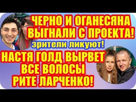 Дом 2 Свежие Новости ♡ 9 ноября 2019. Эфир (15.11.2019).