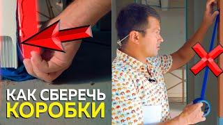 КАК СБЕРЕЧЬ дверные коробки   Лайфхак со стройки   Советы по ремонту
