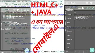 dcoder mobile compiler ide pro apk - मुफ्त ऑनलाइन