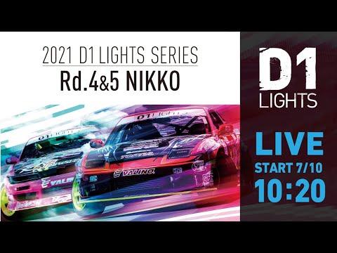 D1LIGHTS Rd4&5 NIKKO DRIFT(日光ドリフト)ライブ配信動画