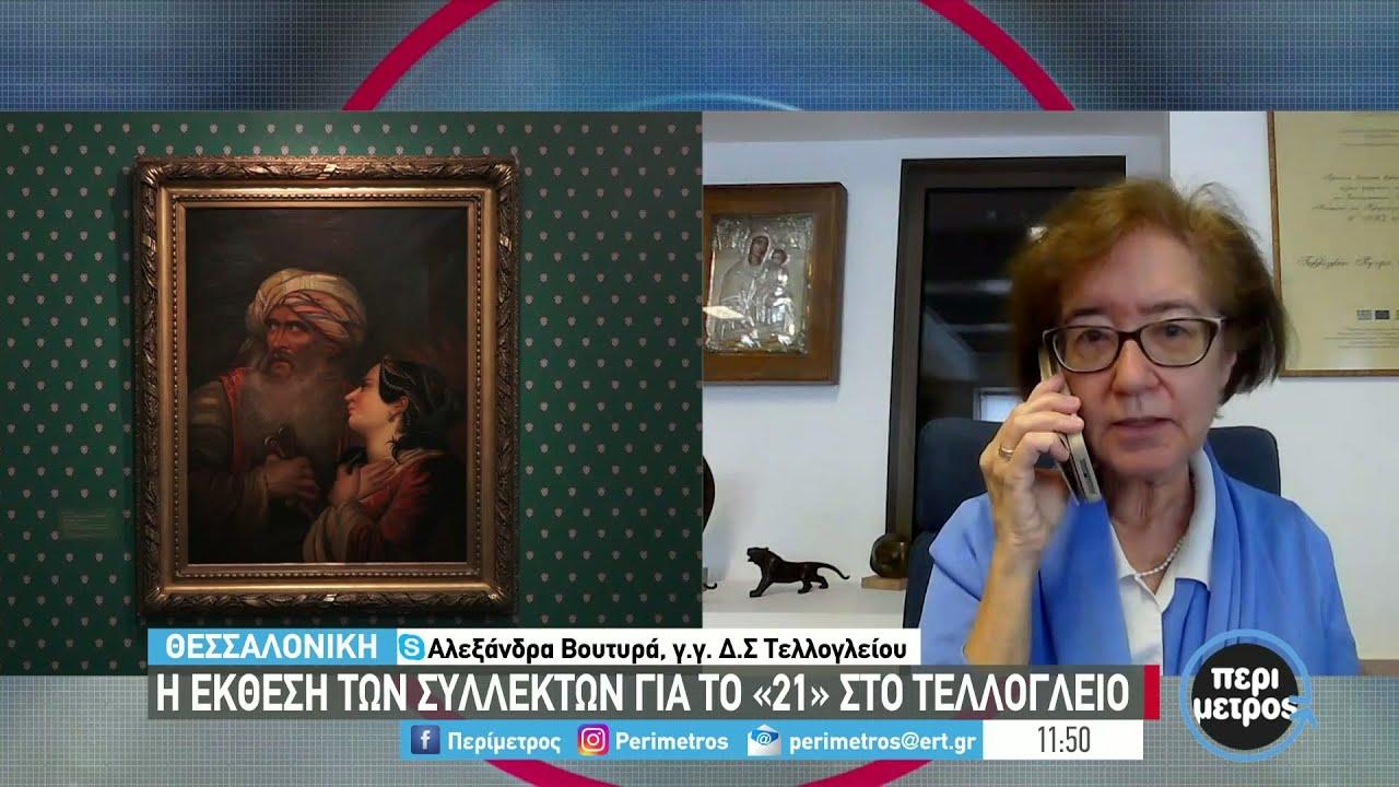 Η έκθεση των συλλεκτών για το «21» στο Τελλόγλειο   11/10/2021   ΕΡΤ
