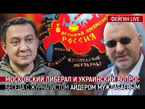 , title : 'Московский либерал и украинский вопрос. Беседа с Айдером Муждабаевым'