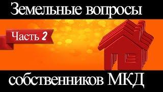 Земельные вопросы собственников МКД . Часть 2