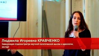 Научно-экспертная сессия «Россия и мир. Российский мировой проект». Часть 3. Кравченко