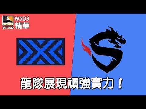 【鬥陣聯賽階段3】天擎隊 v.s 龍之隊 W5D3精華:龍隊展現頑強實力!