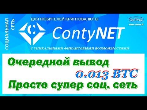 ContyNet - Очередной вывод 0.013 BTC. Просто супер соц. сеть, 6 Января 2019