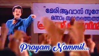 Prayam Nammil ... - Niram Malayalam Movie Song   Kunjako Boban   Salini   Jomol