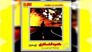 اغاني حصرية حميد الشاعرى البوم سنين | سافر غناء مع حنان - Hameed Al Sha3ry Safer feat Hanan تحميل MP3
