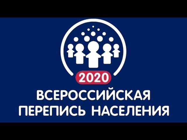 Приангарье готовится к переписи населения